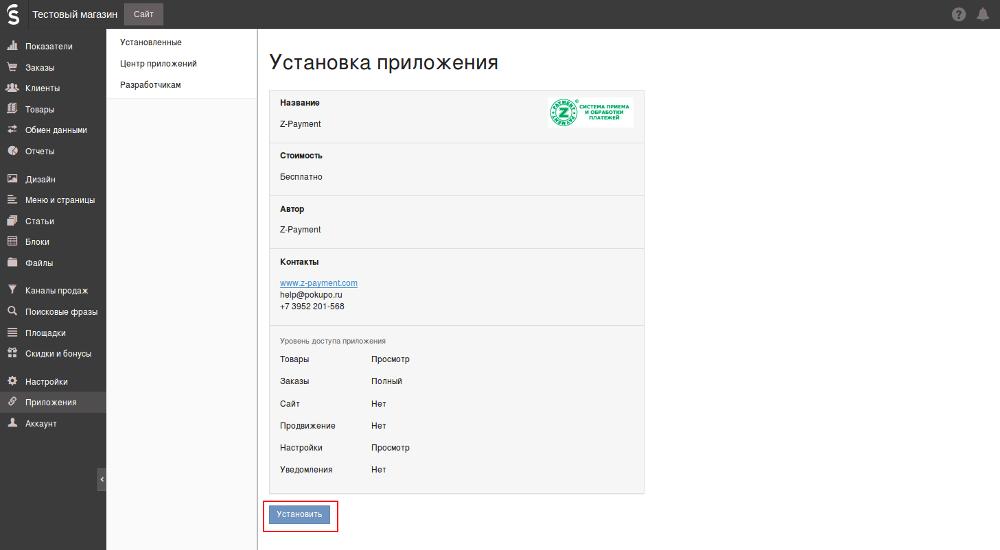 шаг 2 установки z-payment