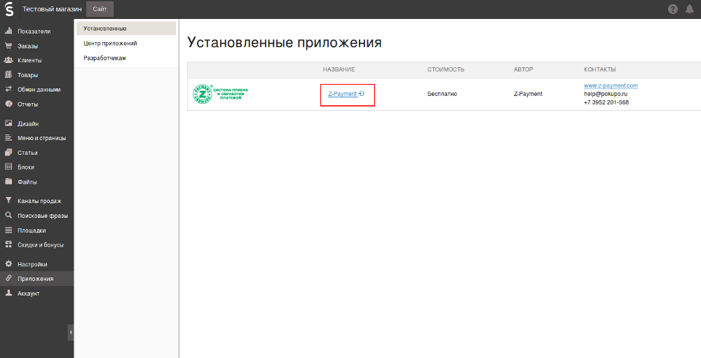шаг 3 установки z-payment