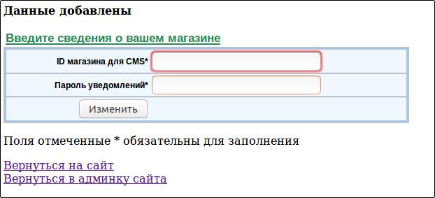шаг 4 установки z-payment
