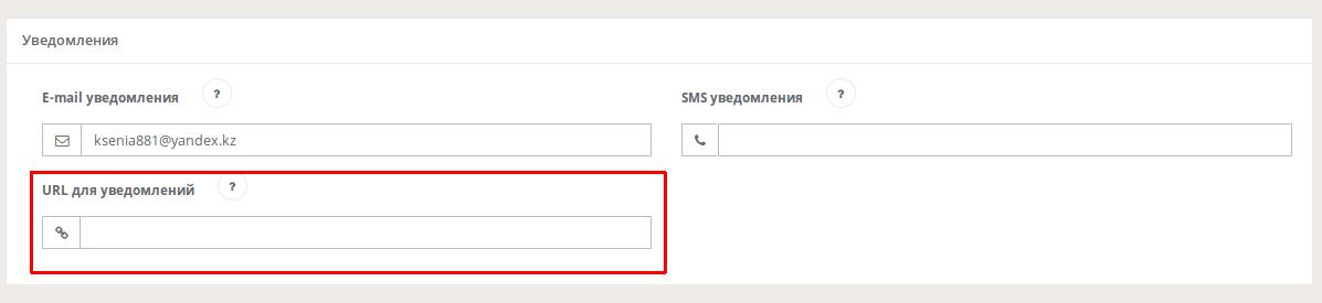 шаг 6 установки z-payment